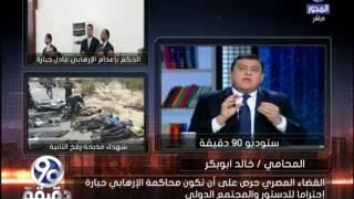 بالفيديو.. محام يوجه رسالة للمطالبين بحضور لحظة إعدام حبارة