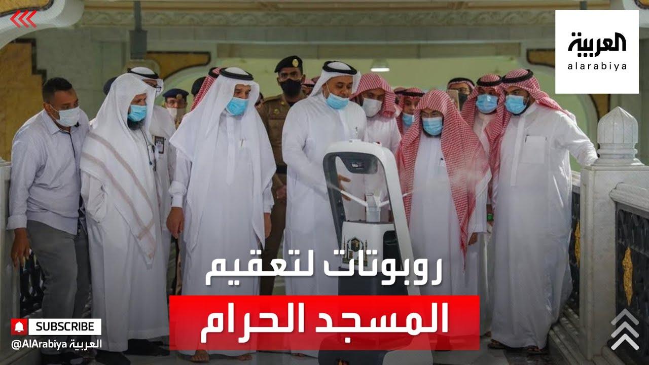 نشرة الرابعة | 10 روبوتات لتعقيم المسجد الحرام  - 17:55-2021 / 6 / 8