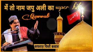 Main to naam japu Ali Ali ka | Qawwali Sarfaraz Chishti Qawwal sambhali shandar Qawwal