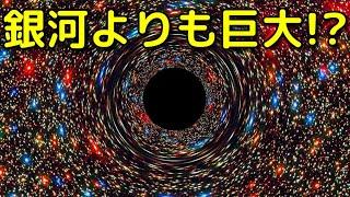 銀河より巨大なブラックホールが実在しているかも!?
