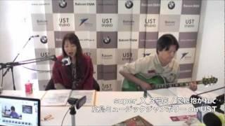 広島ミュージックジャンボリー on UST 配信7回目.