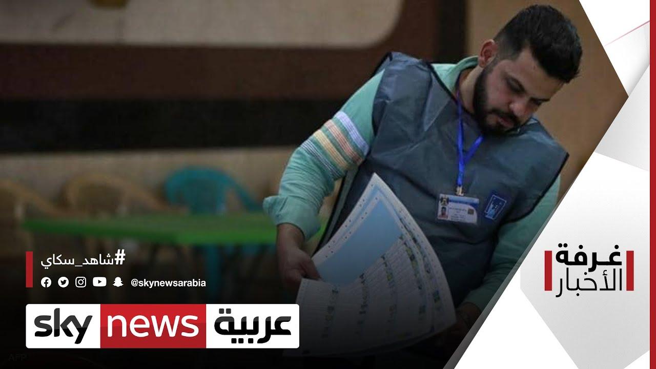 انتخابات العراق.. الفائزون يحصنون المرحلة| #غرفة_الأخبار