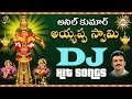 Download Anil Kumar Ayyappa Swamy Dj Hit Songs | Ayyappa Devotional Hit Songs | Disco Recording Company MP3 song and Music Video