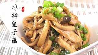 Ingredients: 杏鲍菇400克King oyster mushrooms 400 g 蒜末1汤匙Mince...