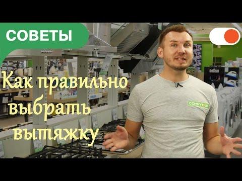 Как выбрать вытяжку на кухню | Советы comfy.ua
