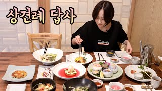 결혼준비 ♥ 상견례 장소 다녀왔어요 (feat. 서울 …