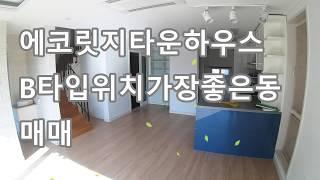 (계.약.완.료!) 동탄 에코릿지 타운하우스 B타입(사…