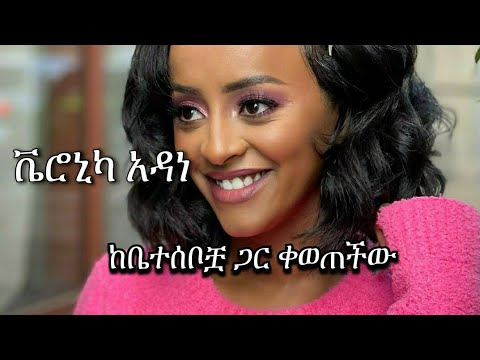 Download Veronica Adane having fun with her families 2021