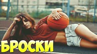 Баскетбол - удачные броски #4 Подборка