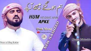 Hum Ho Gaye Hain Apke, Beautiful Nasheed, English & Urdu Subtitles, Noor ul Haq and Ghulam Muhiuddin