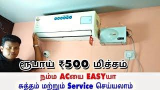 நம்ம ACயை நாமே SERVICE செய்யலாம் | How to clean Ac filter | diy | Tamil | Fayas Entertainment