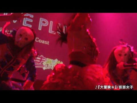 Kamen Joshi  仮面女子LIVE FULLver. 新木場スタジオコースト 2015年5月31日