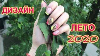 МАНИКЮР на ЛЕТО 2020 Дизайн ногтей модные идеи новинки тренды НОГТИ 2020