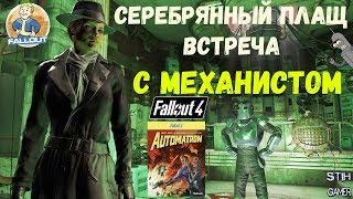 Fallout 4: Встреча Механиста и Серебряного Плаща