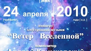 20100424 Wind of the Universe in Memorial Cosmonautics Museum - Full concert