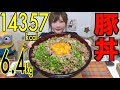 【MUKBANG】 That's A Lot!! Pork Bowl Rice [Egg Yolk & Garlic POWER]+ Soup!! 6,4Kg 14357kcal [Use CC]