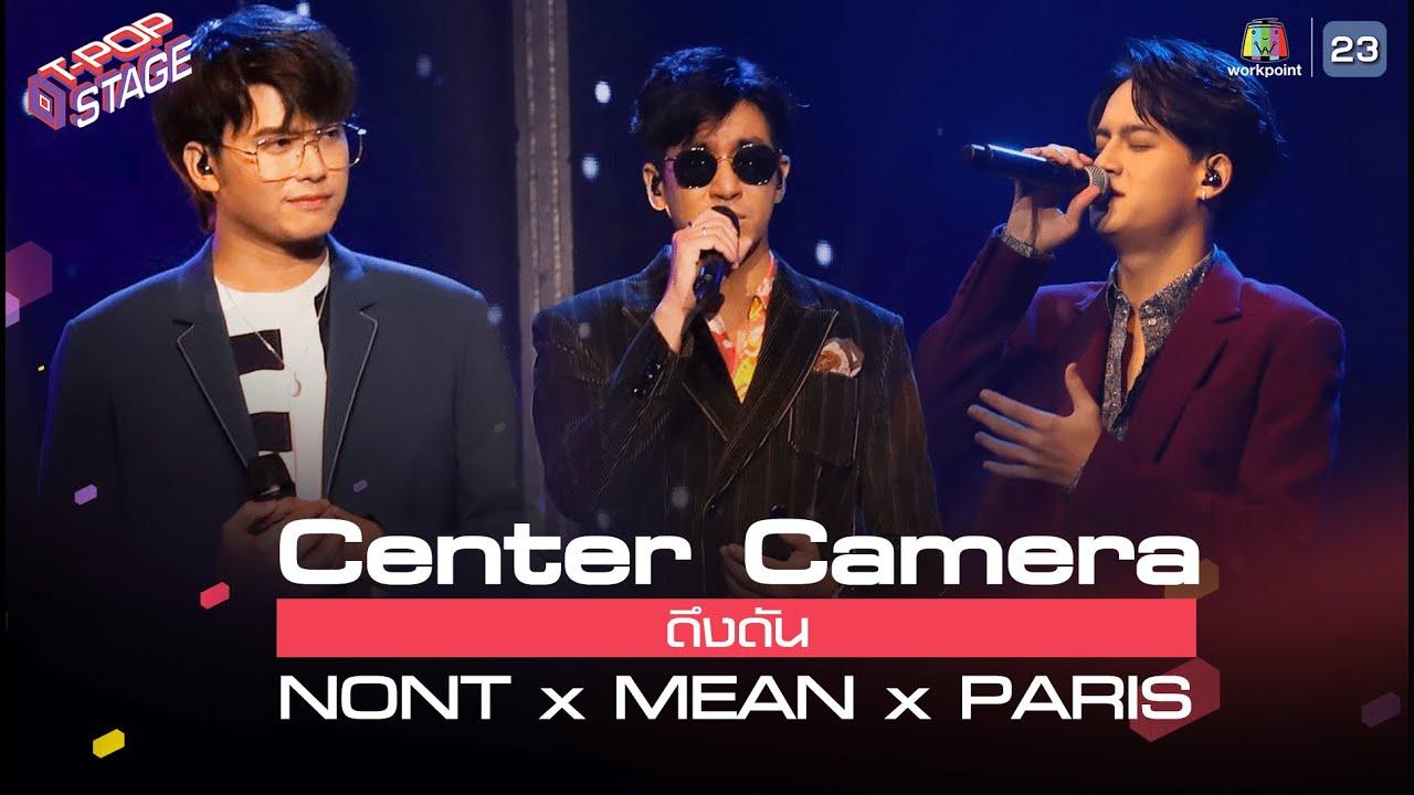 Photo of เพลง ดึงดัน – [Center Camera] ดึงดัน – NONT x MEAN x PARIS | 22.03.2021