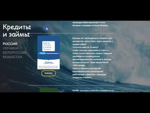 Кредит онлайн на карту в Украине. Взять деньги в займы