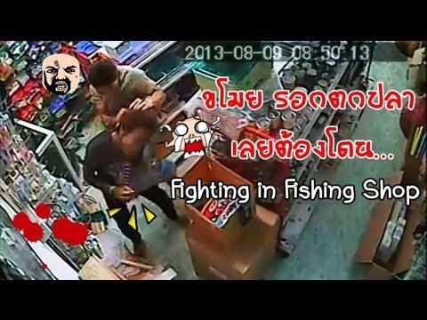 โขมยรอกซวย โดนกระทืบคาร้านอุปกรณ์ตกปลา