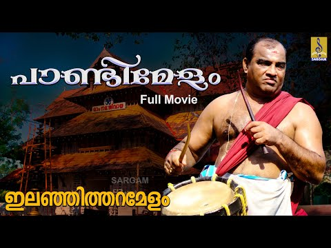 Pandimelam Full Length Movie - Elanjitharamelam by Mattannur Sankarankutty Marar & Party