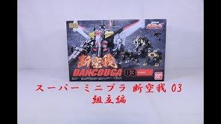 1818です。 1985年に放送が開始されたTVアニメ『超獣機神ダンクーガ』に...