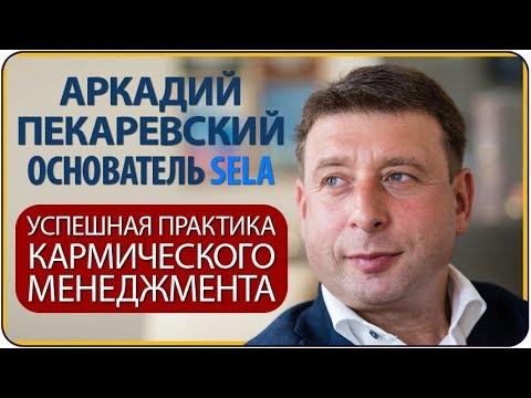 Успешный Опыт в Кармическом Менеджменте! Аркадий Пекаревский (Россия)!