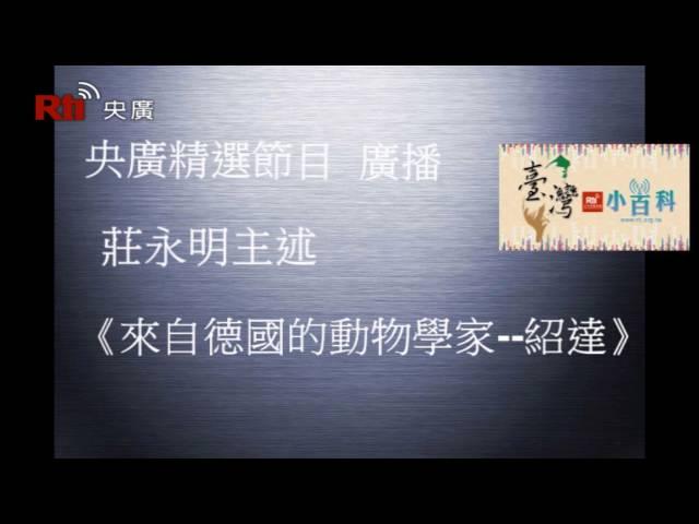 【央廣】臺灣小百科《來自德國的動物學家 紹達》〈廣播)