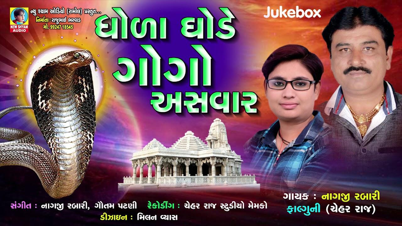 Dhola GHode Gogo Savar | Nagji Rabari | Falguni | Latest New Gujarati Nag Panchmi Special Song 2020