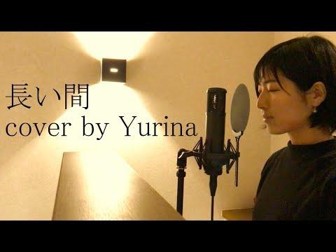 長い間 / kiroro cover by Yurina