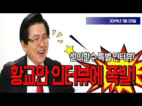 신의한수 황교안 인터뷰 폭발! (신의한수) / 19.02.01