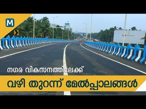 നഗര വികസനത്തിലേക്ക് വഴി തുറന്ന് മേല്പ്പാലങ്ങള് | Kozhikode Bypass Road