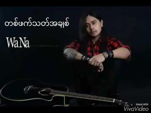 WaNa myanmar love song 2016