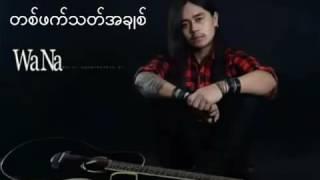 Video WaNa myanmar love song 2016 download MP3, 3GP, MP4, WEBM, AVI, FLV Juli 2018