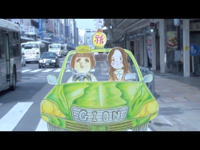 紙人形による物語!映画『タクシードライバー祗園太郎 THE MOVIE すべての葛野郎に捧ぐ』予告編
