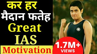 Great IAS Motivational video part-2 kar har maidan fateh title track song mixup by studyIASClasses
