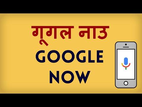 Google Now App How To Use It? Google Now kya hai? Google Now Kaise kare? Hindi video