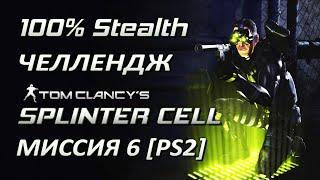 Скрытное прохождение Splinter Cell 1 Миссия 6 [PS2] Атомная электростанция