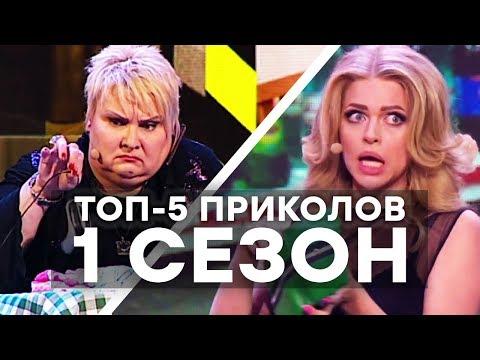 ТОП-5 ПРИКОЛОВ - Дизель Шоу - 1 сезон - ЛУЧШЕЕ | ЮМОР ICTV - Видео с YouTube на компьютер, мобильный, android, ios