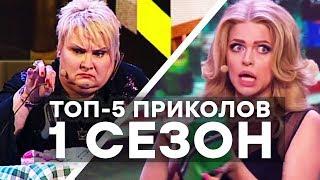ТОП-5 ПРИКОЛОВ - Дизель Шоу - 1 сезон - ЛУЧШЕЕ | ЮМОР ICTV