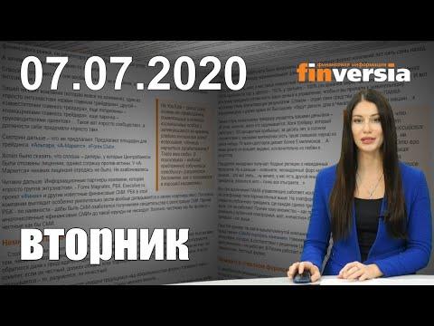 Новости экономики Финансовый прогноз (прогноз на сегодня) 07.07.2020