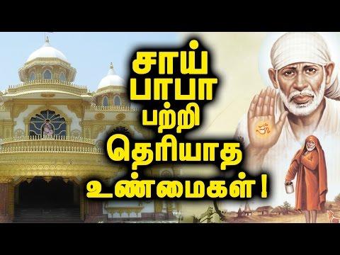 ஷீரடிக்கு வந்த இந்த பாபுதான் சாய்பாபா!   | Sai Baba's Complete History!
