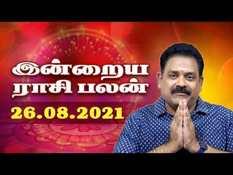 26.08.2021 | Indraya Rasi Palan | Today Rasi Palan | 9444453693 | Daily Rasi Palan | Swasthik Tv