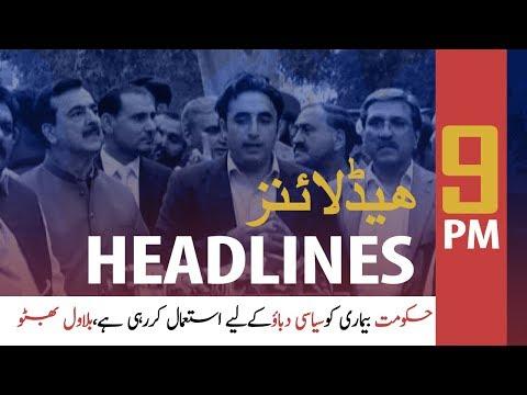 ARYNews Headlines |Govt
