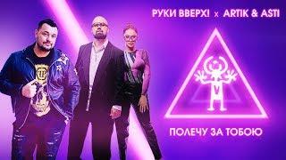 Руки Вверх! x Artik & Asti – Полечу за тобою (lyric video)