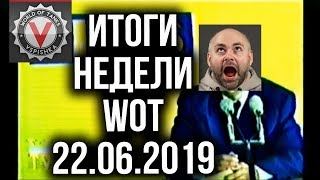 Новости недели World of Tanks от Вспышки (Выпуск 3 - 22.06.2019)
