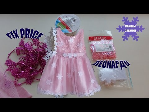 FIX PRICE и ЛЕОНАРДО: украшаем платье на новогодний утренник