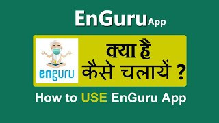 enguru app kaise use kare   how to use enguru app in hindi screenshot 2