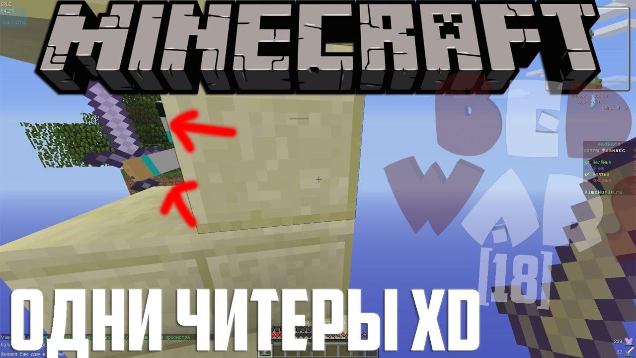 Гриферство в Minecraft (Майнкрафт)