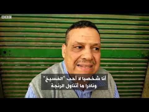 أنا الشاهد: هل سيأكل المصريون -الفسيخ- في شم النسيم من هذا العام؟  - نشر قبل 5 ساعة