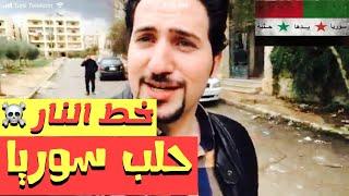 على خط النار حلب سوريا  !! حلب جمعية الزهراء  حلب الجديدة